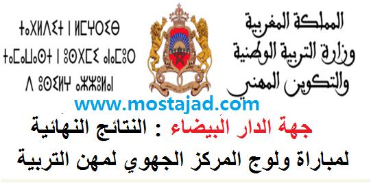 جهة  الدار البيضاء الكبرى : النتائج النهائية  لمباراة ولوج المركز الجهوي لمهن التربية والتكوين