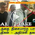 AJITH REAL PICT | ANDROID TAMIL