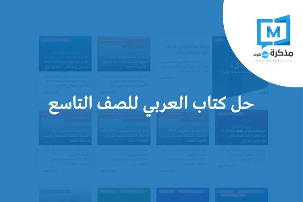 حل كتاب العربي للصف التاسع