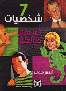 حمل كتاب 7 شخصيات تسمِّم حياتكم ـ أندرو فولر