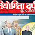 Download Pratiyogita Darpan May 2019 pdf in Hindi  / English