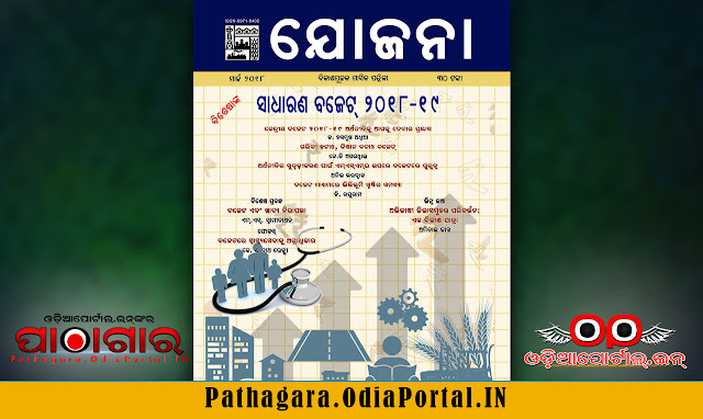 Yojana (ଯୋଜନା) - [Mar 2018] Socio-Economic Odia eMagazine By Govt. of India - Free e-Book (HQ PDF)