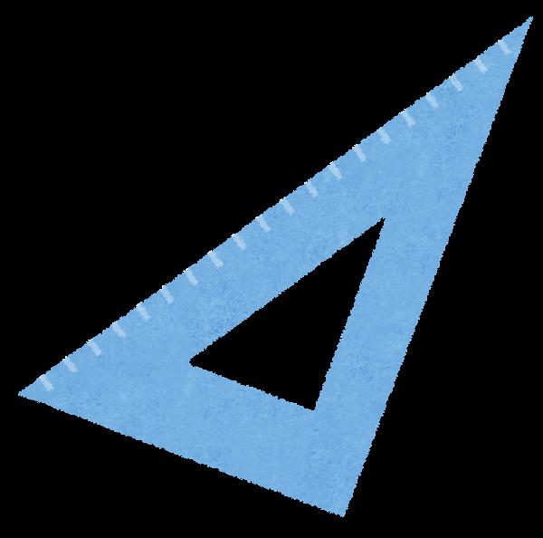 三角定規のイラスト文房具 かわいいフリー素材集 いらすとや