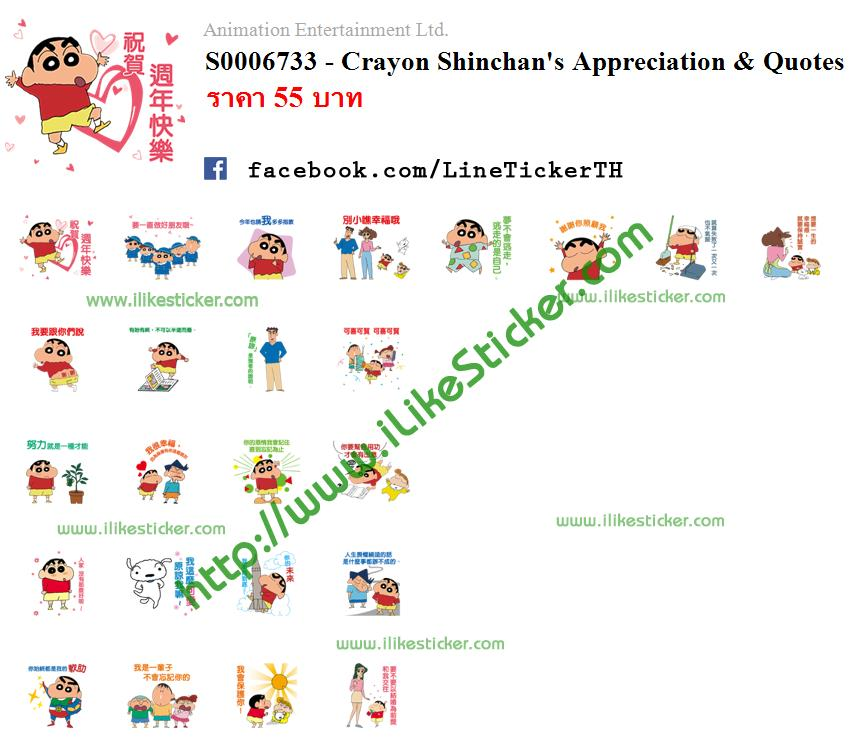Crayon Shinchan's Appreciation & Quotes
