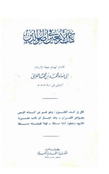 كتاب الأربعين في أصول الدين للغزالي pdf
