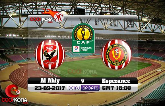 مشاهدة مباراة الترجي والأهلي اليوم 23-9-2017 دوري أبطال أفريقيا