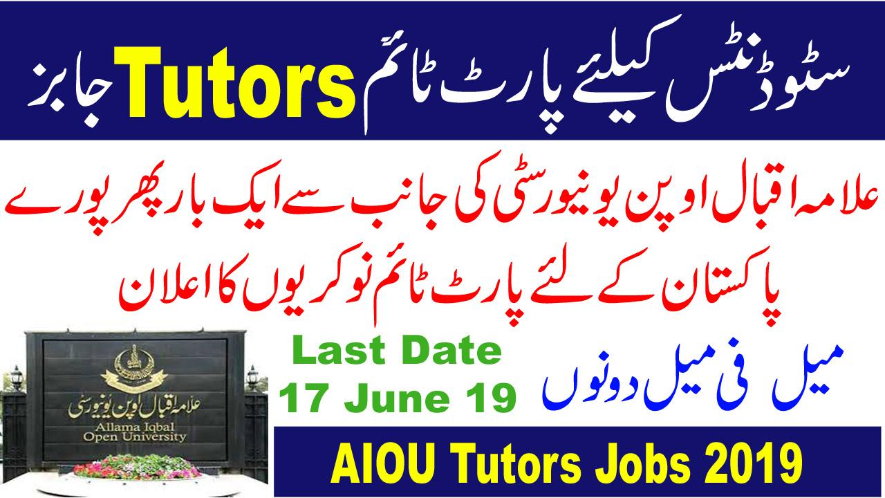 Aiou Tutor Jobs 2019 | Allama Iqbal Open University