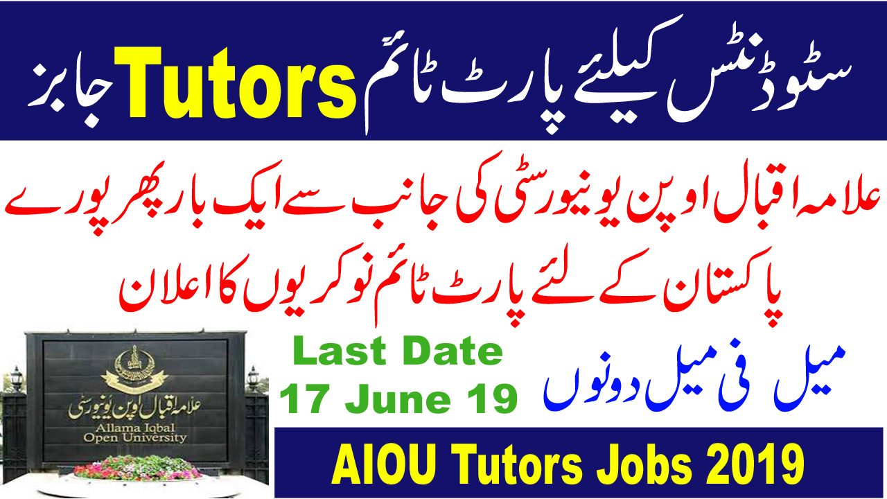 Aiou Tutor Jobs 2019 | Allama Iqbal Open University Tutorship Jobs