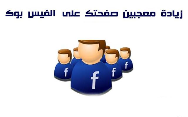طريقة زيادة عدد معجبين صفحة الفيس بوك.