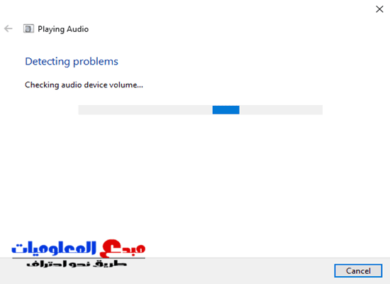 تشغيل مستكشف أخطاء الصوت وإصلاحها