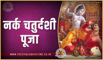 2019 नर्क चतुर्दशी पूजा तारीख व समय, 2019 नर्क चतुर्दशी त्यौहार समय सूची व कैलेंडर