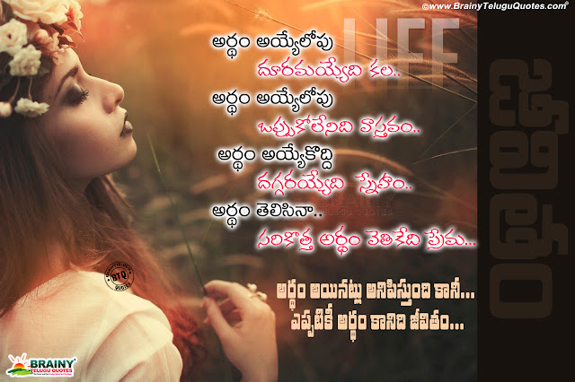 best words on life in telugu, life meaning quotes in telugu, relationship quotes in telugu