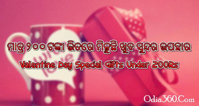 Top 10 Valentine Day Gift Under 200 Rs (ଭାଲେନଟାଇଁ ଡେ ଗିଫ୍ଟ ମାତ୍ର ୨୦୦ ଟଙ୍କା ଭିତରେ)