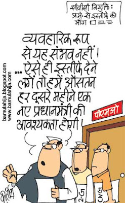 manmohan singh cartoon, congress cartoon, cvc cartoon, pmo cartoon, indian political cartoon
