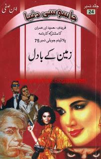 Jasoosi Dunya Jild no 24 Novel