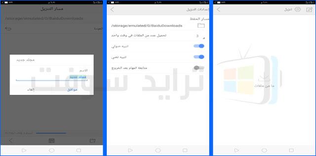 تنزيل متصفح بايدو سبارك براوزر عربي كامل أخر اصدار