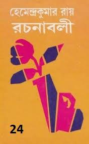 Hemendra Kumar Roy Rachanabali 24 Bengali PDF