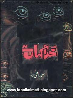 Khuda Hahan Hy by M A Rahat PDF Download