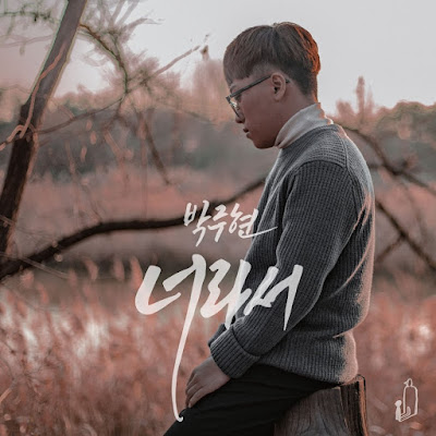 Download Park Ju Hyeon - 너라서 (Because it`s you) Mp3