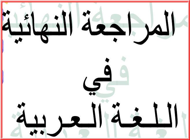 مراجعة ليلة الامتحان اللغه العربية للصف الخامس الإبتدائي الترم الأول والثاني 2021