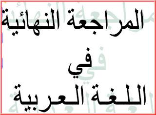 مذكرة مراجعة ليلة الإمتحان في مادة لغة عربية الصف الخامس الإبتدائي