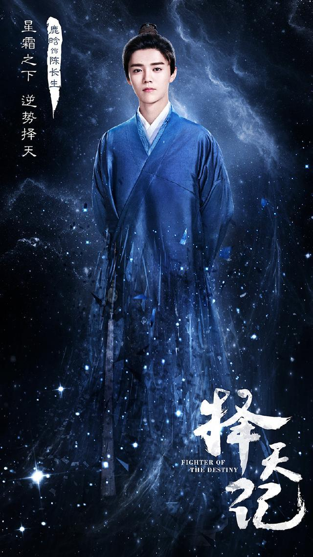 Exo Luhan in Fighter of the Destiny