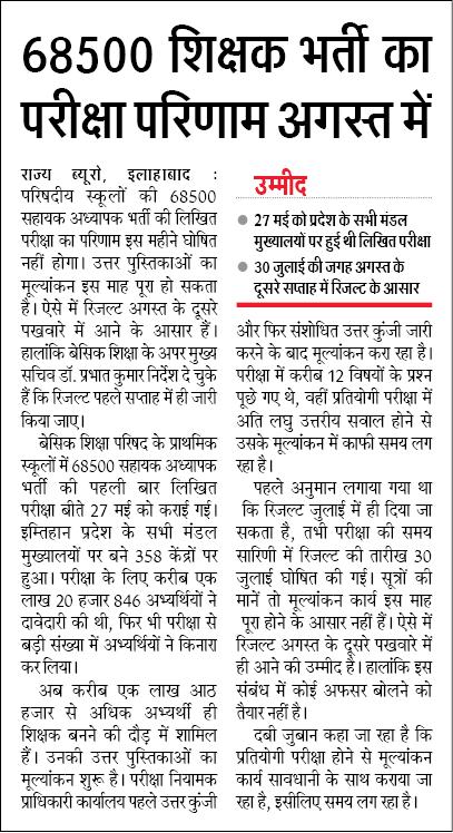 68500 shikshk bharti exam result 2018: 27 मई को प्रदेश के सभी मंडल मुख्यालयों पर हुई थी लिखित परीक्षा 30 जुलाई की जगह अगस्त के दूसरे सप्ताह में रिजल्ट के आसार