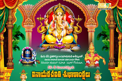 Vinayaka Chavithi Banner Designs in Telugu-2017 Vinayaka Chavithi Greetings in Telugu