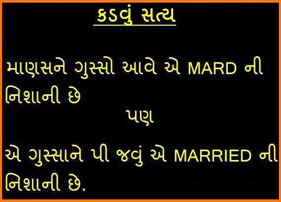 Gujarati Quotes Hindi Quotes English Quotes Inspirational Quotes