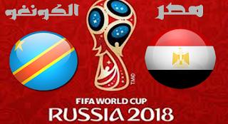 مشاهدة مباراة مصر والكونغو بث مباشر اليوم 08-10-2017 في تصفيات كأس العالم 2018