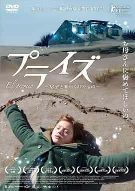 [MOVIES] プライズ ~秘密と嘘がくれたもの~ (2011) / EL PREMIO/THE PRIZE