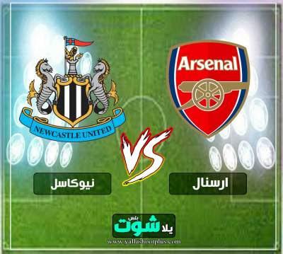 مشاهدة مباراة ارسنال ونيوكاسل بث مباشر اليوم 1-4-2019 في الدوري الانجليزي
