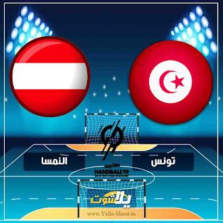 بث حي مشاهدة مباراة تونس والنمسا اون لاين اليوم 17-1-2019 في كاس العالم لكرة اليد