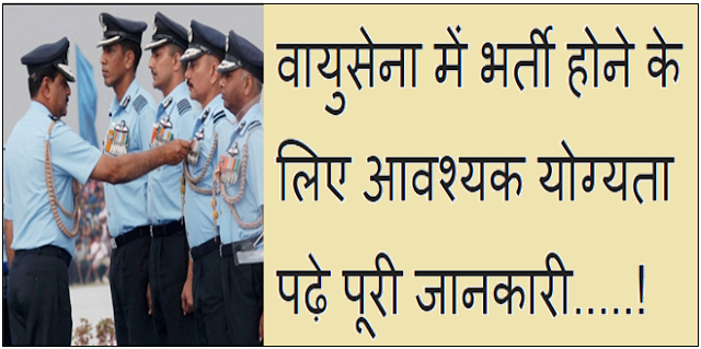 Air Force Join Karne Ke Liye Ability in Hindi