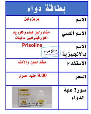 بريزولين قطرة Prisoline معقم للعين والأنف