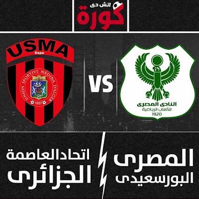 مباراة المصري واتحاد العاصمة
