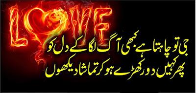 , Romantic poetry, Urdu Love Poetry, Poetry In Urdu,2 Lines Poetry,