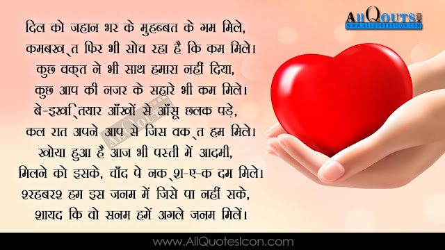 beautiful love shayari hd wallpapers best heart touching