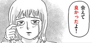 会えて良かったよ! quote from manga Mob Psycho 100 モブサイコ100 (chapter 67)