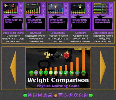 Сравнителни Игри по Физика