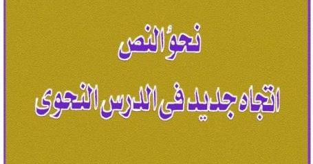 كتاب نحو النص أحمد عفيفي pdf