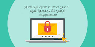 5 Best Secure Email Services for Better Privacy