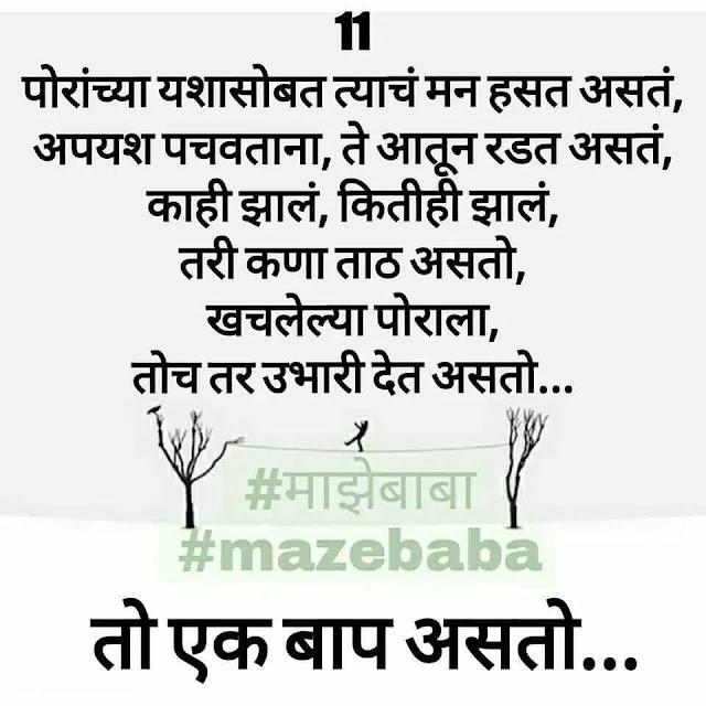 Marathi Status Baap