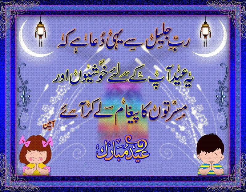 eid greeting card eid english poetry card  welcome to