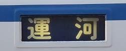 東武野田線 運河行き 8000系側面表示