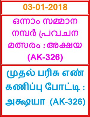 Kerala lottery First Prize Guessing competition AKSHAYA AK-326