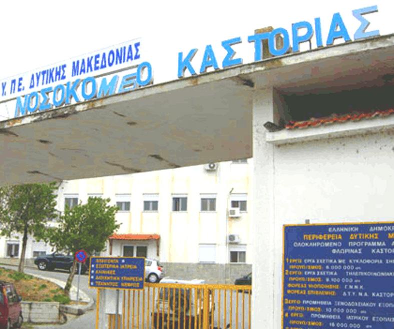 Καστοριά: Ορίστηκαν οι ελεγκτές ιατροί του ΕΟΠΠΥ
