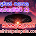 Lagna Palapala Ada Dawase  | ලග්න පලාපල | Sathiye Lagna Palapala 2020 | 2020-09-23