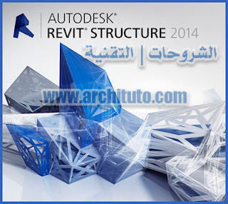 Revit Structure 2014 Trial