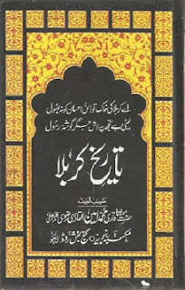 Tareekh E Karbala Urdu Book By Qari Muhammad Ameen Qadri Rizvi / Download & Read Online